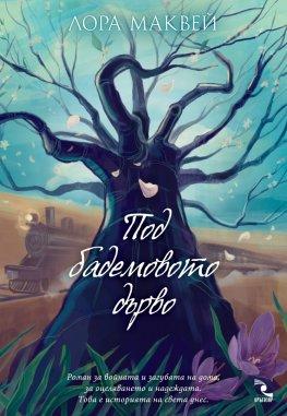Под бадемовото дърво