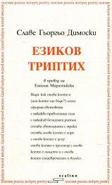 Езиков триптих