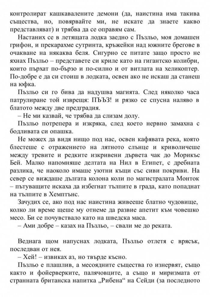 Синът на Собек. Книга от поредицата Хрониките на Кейн