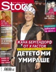 Story; Бр. 50/2013