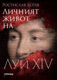 Личният живот на Луи XIV