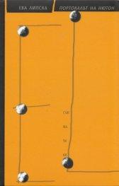 Портокалът на Нютон и други стихотворения