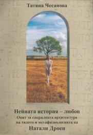Нейната история - любов. Опит за сакралната архитектура на тялото и метафизиологията на Натали Дроен