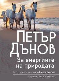 Петър Дънов: За енергиите в природата