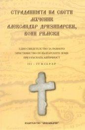 Страданията на Св.Мчк Александър Дризипарски, воин Римски