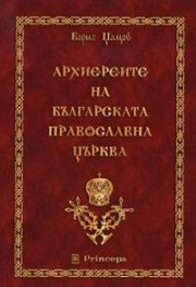 Архиереите на българската православна църква