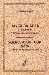 Наука за Бога и неговите съвременни изисквания