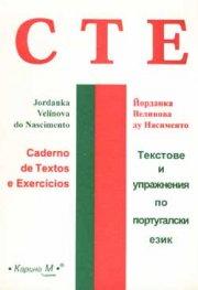 Текстове и упражнения по португалски език