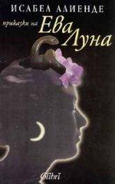 Приказки на Ева Луна