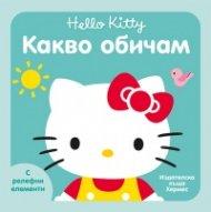 Какво обичам (Hello Kitty)