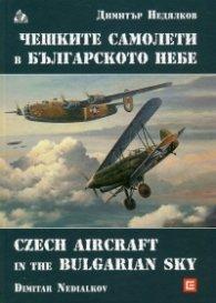 Чешките самолети в българското небе