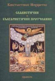 Славистични и българистични проучвания