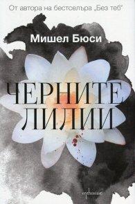 Черните лилии