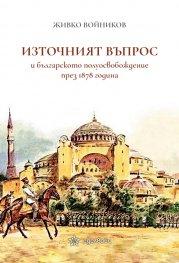 Източният въпрос и българското полуосвобождение през 1878 година