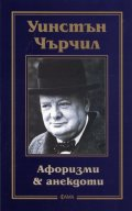 Уинстън Чърчил: Афоризми & анекдоти