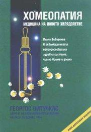 Хомеопатия-медицина на новото хилядолетие