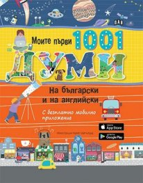 Моите първи 1001 думи на български и на английски (с безплатно мобилно приложение0