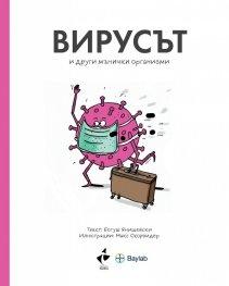 Вирусът и други мънички организми