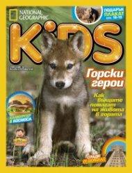 National Geographic KIDS България 5/2016
