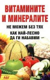 Витамините и минералите от А до Я