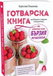 """Готварска книга по """"Ключът към бързия метаболизъм"""": над 90 рецепти, съобразени с българския вкус"""