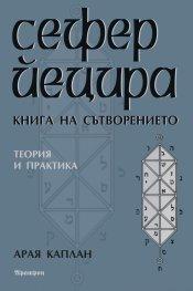 Сефер Йецира - Книга за сътворението. Теория и практика