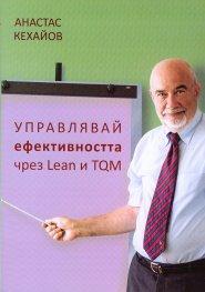 Управлявай ефективността чрез Lean и TQM