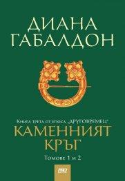 """Каменният кръг Т.1-2. Книга трета от епоса """"Друговремец"""""""