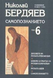 Самопознанието Т.6/ Николай Бердяев