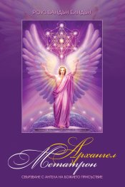 Архангел Метатрон. Свързване с ангела на Божието присъствие