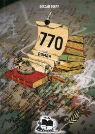 770. Роман