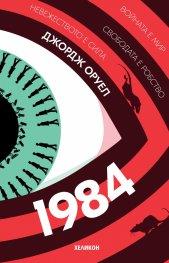 1984 (твърда корица)