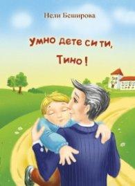 Умно дете си ти, Тино!
