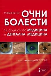 Учебник по очни болести за студенти по медицина и дентална медицина