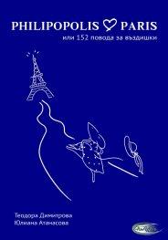 PHILIPOPOLIS - PARIS или 152 повода за въздишки