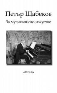За музикалното изкуство (Есета и лекции)