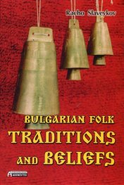 Bulgarian Folk Traditions and Belifs