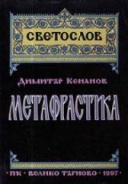 Метафрастика