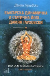 Българска динамична и статична йога