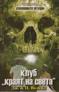 """Клуб """"Краят на света"""" Кн.2 от Каменните ягуари"""