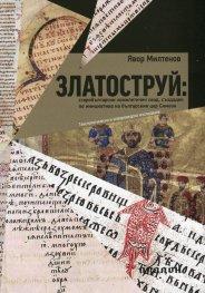 Златоструй: старобългарски хомилетичен свод, създаден по инициатива на българския цар Симеон
