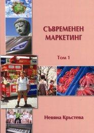 Съвременен маркетинг Т.1