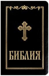 Библия сиреч Книгите на Свещеното писание на Ветхия и Новия завет/ зелена