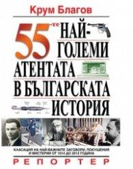 55-те най-големи атентата в българската история