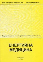 Енциклопедия по интегративна медицина Т.10: Енергийна медицина