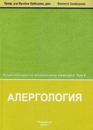 Енциклопедия по интегративна медицина Т.8: Алергология