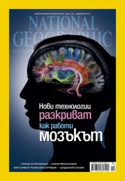 National Geographic 2/2014