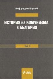 История на комунизма в България Т.2
