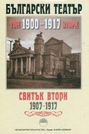 Български театър. 1900-1917 Т.II, Свитък Втори 1907-1917