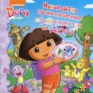 Дора изследователката: Невероятното приключение на рождения ден на Дора